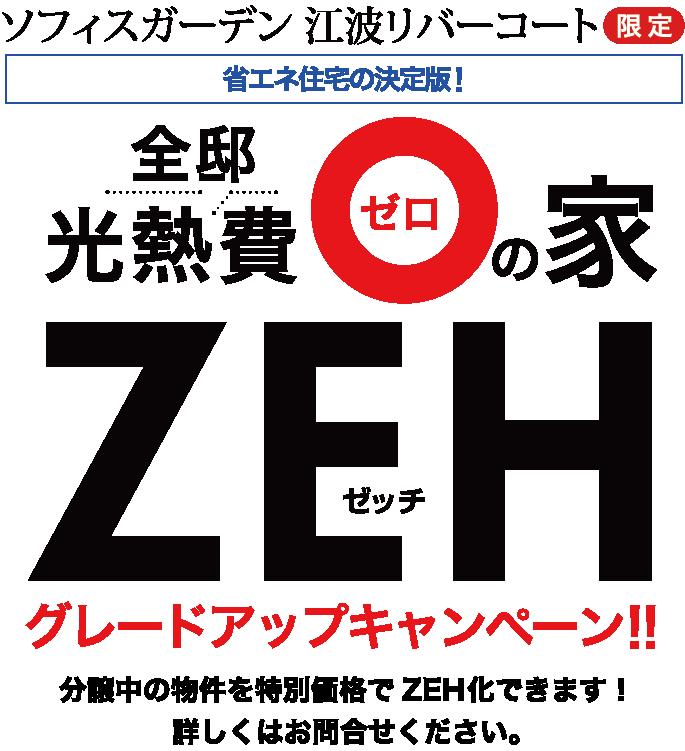 ソフィスガーデン 江波リバーコート 全邸光熱費0の家 ZEHプロジェクト始動!!