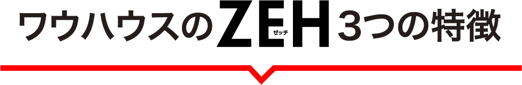 ワウハウスのZEH3つの特徴